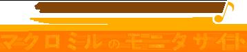 アンケートサイト「マクロミル」