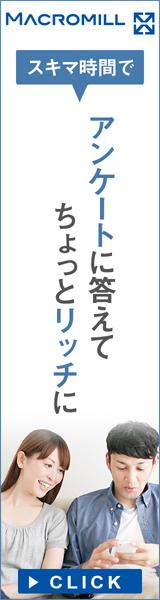 アンケートモニター登録